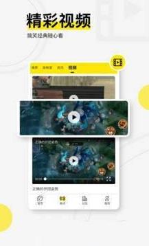 浩方电竞安卓版下载