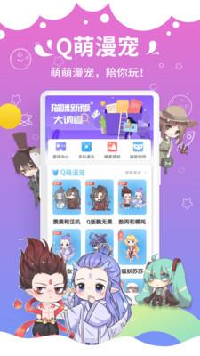 咪萌桌面宠物手机版下载