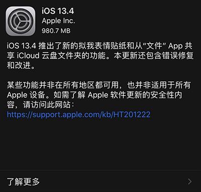 iOS13.4下载 iOS13.4固件下载地址