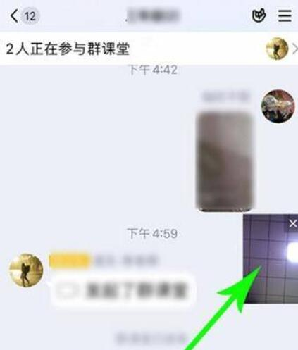 QQ群课堂怎么打开悬浮框 缩小窗口方法