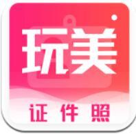玩美证件照2020手机版下载 v3.8.0 最新版