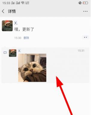 朋友圈评论表情包怎么删除 微信评论表情包删除方法