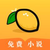 柠檬免费小说2020手机版下载 v3.0.6 最新版
