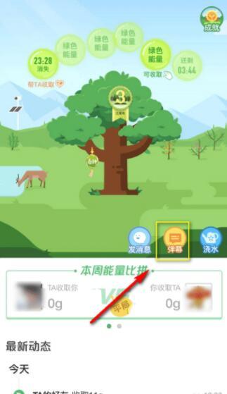 支付宝蚂蚁森林怎么自定义弹幕 蚂蚁森林发弹幕教程