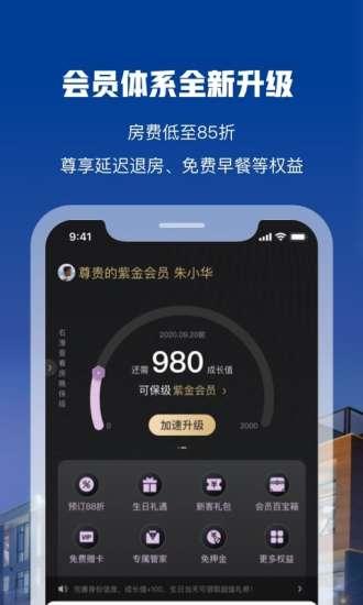 花筑旅行2020手机版下载