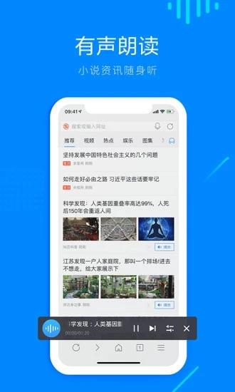 搜狐浏览器安卓版下载