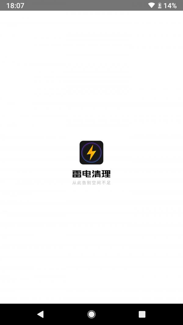 雷电清理大师安卓版下载