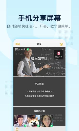 QQ安卓版下载