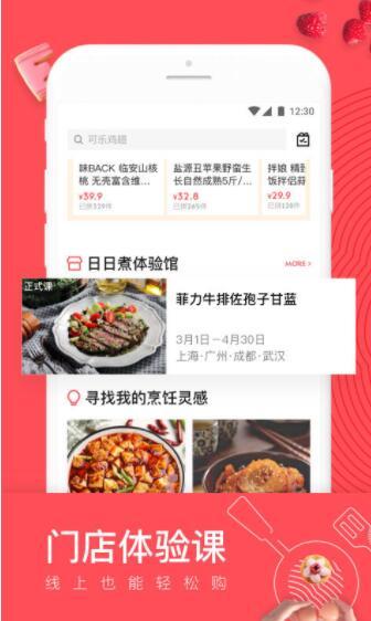 日日煮app官方下载