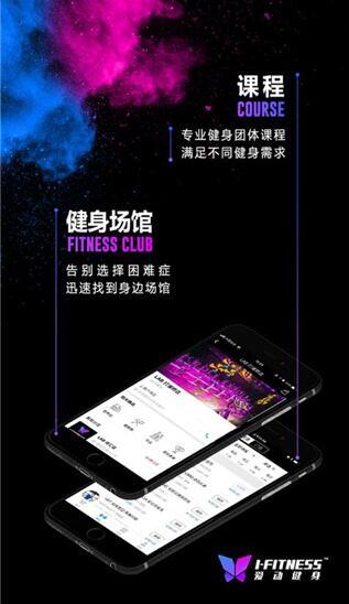 爱动健身app下载