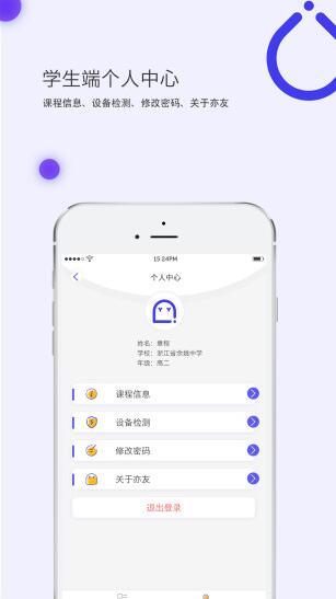 亦友教育app