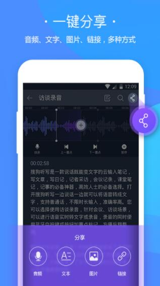 搜狗听写官网app下载