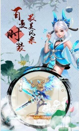 仙缘剑域安卓版下载