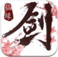 仙缘剑域手游安卓版下载 v1.4.5 最新版