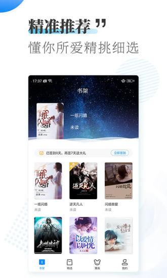 爱看小说大全app下载
