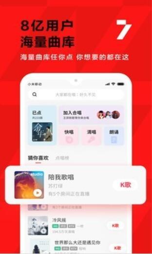 PK歌王安卓版下载