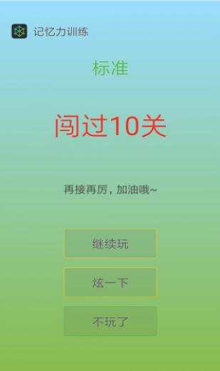记忆力训练安卓版下载