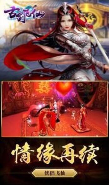 古剑飞仙官网版下载