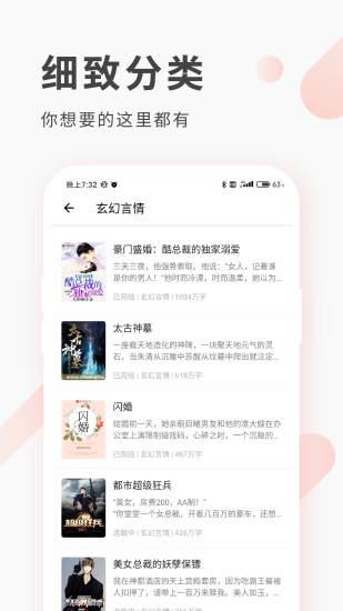 扎堆小说app下载