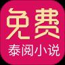 泰阅小说app安卓版下载 v5.1.3 最新版