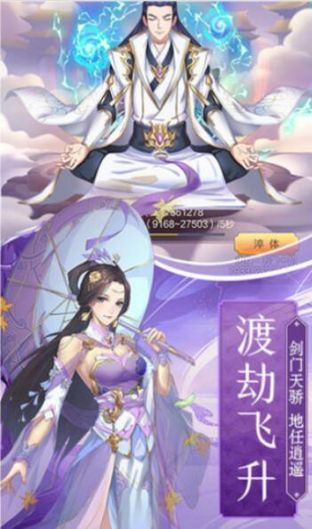仙界九劫安卓版下载