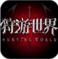 狩游世界手游官网安卓版下载 v3.9.6 最新版