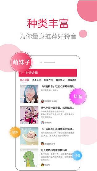 草莓铃音app下载