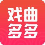 戏曲多多app手机版下载 v1.8.0.0 最新版