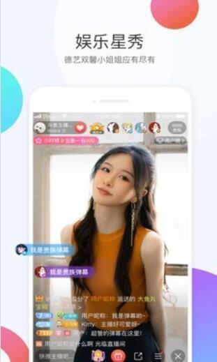 斗鱼视频直播app