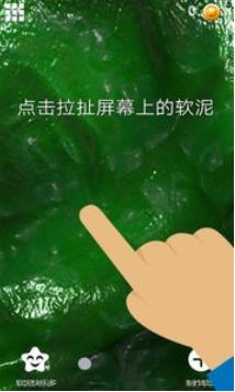 超级粘液模拟中文版下载