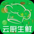 云厨生鲜app安卓版下载 v1.0.1 最新版