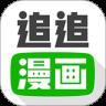 追追漫画app手机版下载 v2.5.8 最新版
