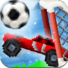 叉车足球赛游戏安卓版下载 v1.8 最新版