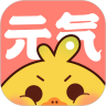 元气漫画app官网手机版下载 v1.4.7 最新版