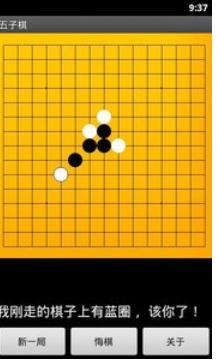 五子棋app下载