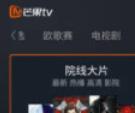 芒果tv弹幕怎么打开?芒果TV开启弹幕方法