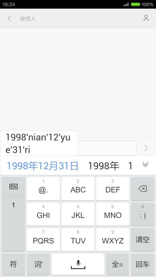手心输入法安卓版下载