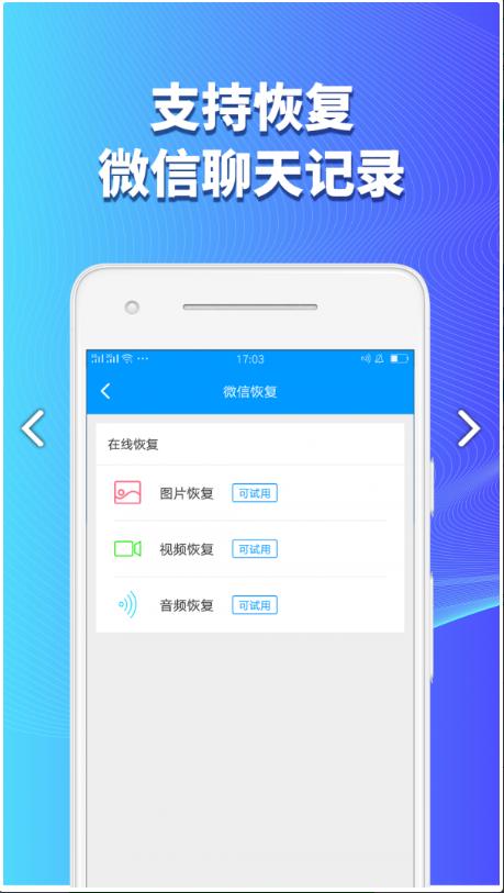 手机数据恢复app下载