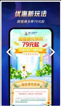 7天连锁酒店app下载