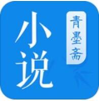 青墨斋小说app安卓版下载 v2.0.0.0 最新版