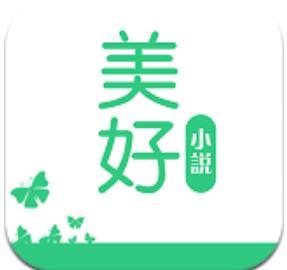 美好小说app官方版下载 v1.0 最新安卓版