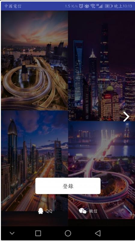 安逸途app下载