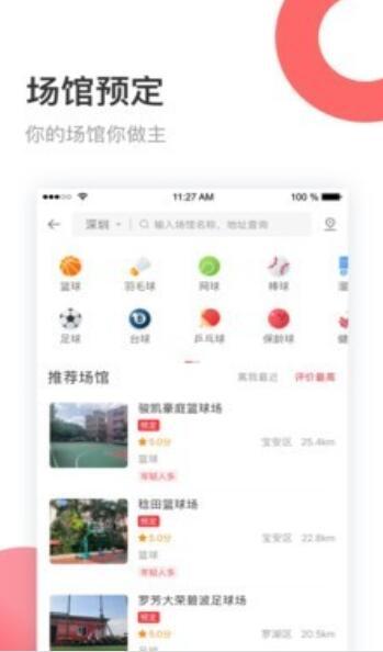 立咕运动app下载