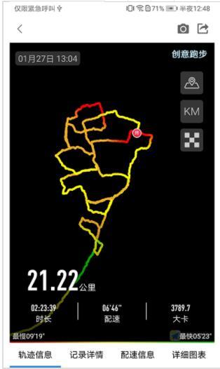 创意跑步app下载