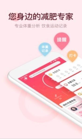 美寸减肥app下载