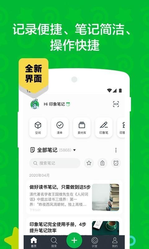 印象笔记app下载