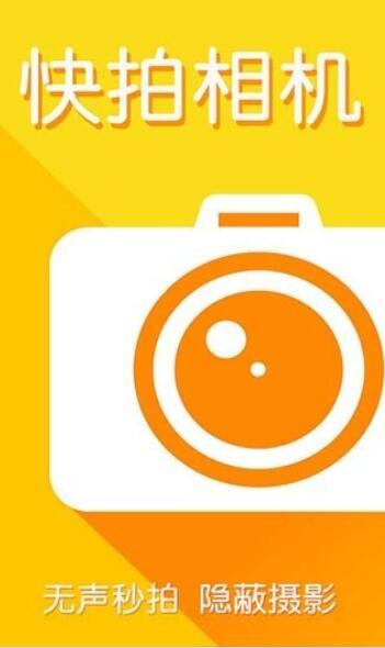 快拍相机app下载