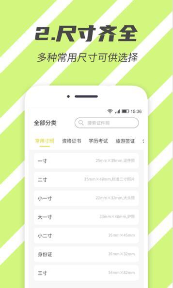 标准证件照app下载