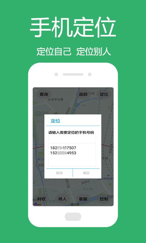 手机定位追踪找人软件下载