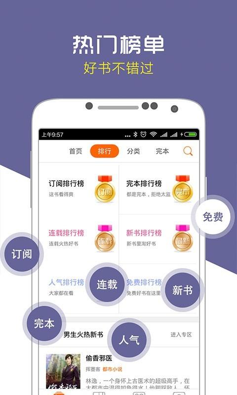 爱奇电子书下载app